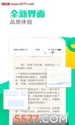 墨香小说苹果版截图3