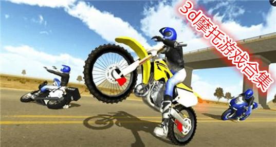 3d摩托游戏合集