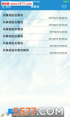 青岛海洋预报安卓版截图2