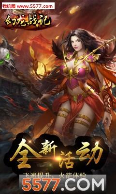 幻龙战记公测版截图2