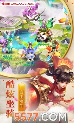 妖猴传苹果版截图1