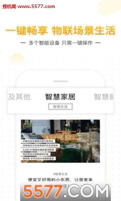 智仟汇苹果版截图1