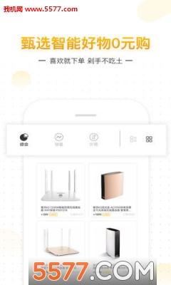 智仟汇苹果版截图3