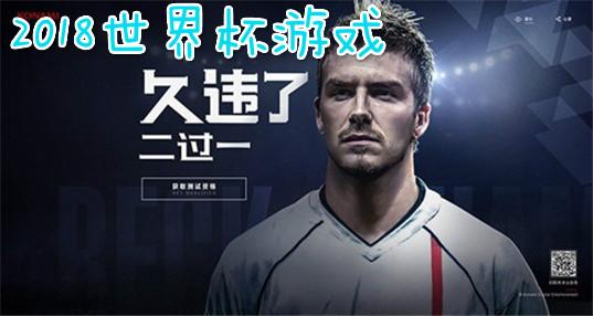 2018足球世界杯游戏