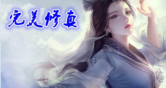 完美修真手游_礼包_攻略_安卓版/破解版下载