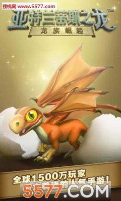 亚特兰蒂斯之龙:龙族崛起截图0