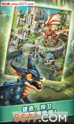 亚特兰蒂斯之龙:龙族崛起截图4