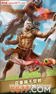 亚特兰蒂斯之龙:龙族崛起免验证破解版截图2