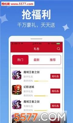 抢玩游戏助手app截图3