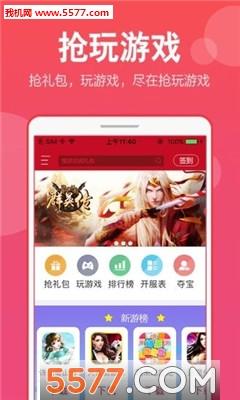 抢玩游戏助手app截图2