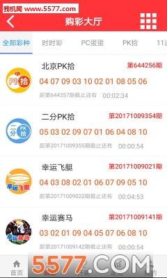 306彩票app官方版截图0