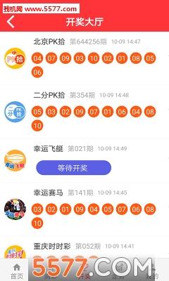306彩票app官方版截图1