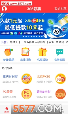 306彩票app官方版截图3