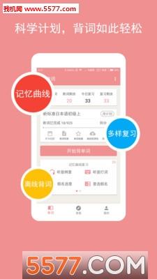 卡卡日语手机版截图0
