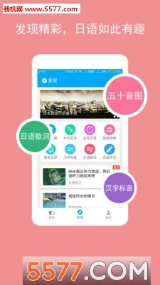 卡卡日语手机版截图1