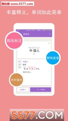 卡卡日语手机版截图2