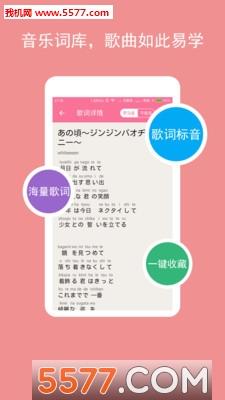 卡卡日语手机版截图3