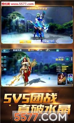 王的超神对决官方版截图3