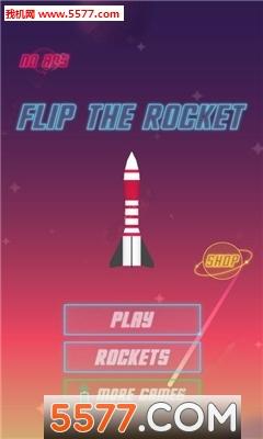 翻转火箭安卓版截图1