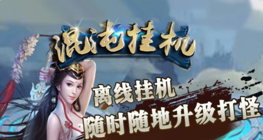 混沌挂机手游_礼包_攻略_安卓版下载
