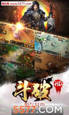 斗破HD满v变态版截图1