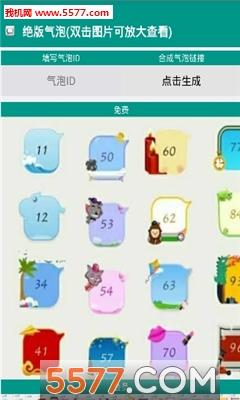 小温qq绝版气泡盒app下载 小温qq绝版气泡盒 v1.0安卓版 5577安卓网