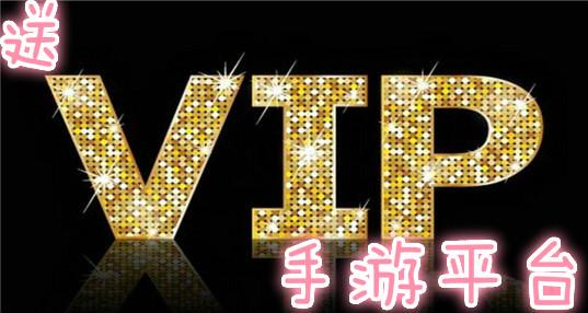 送vip手游平台大全