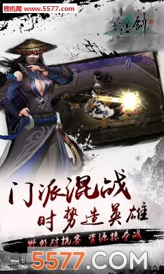 武当剑手游无限内购版截图2