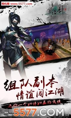 武当剑手游无限内购版截图3