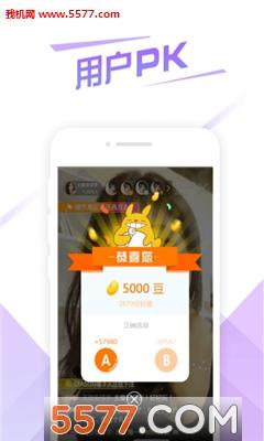 龙猫直播app截图0