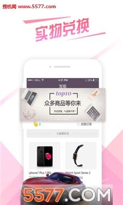 龙猫直播app截图1