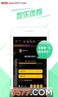 龙猫直播app截图3