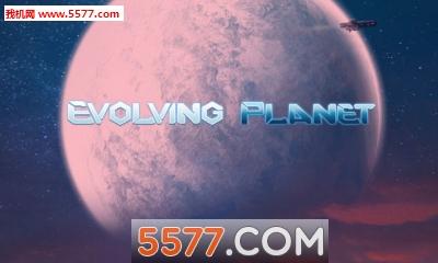 进化行星苹果版截图0