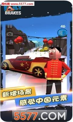 菲利刹车记中国特别版截图1