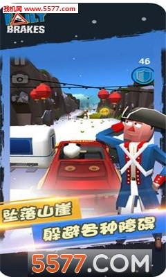 菲利刹车记中国特别版截图2