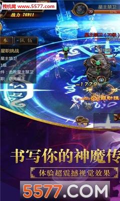 寻仙神剑官网版截图2