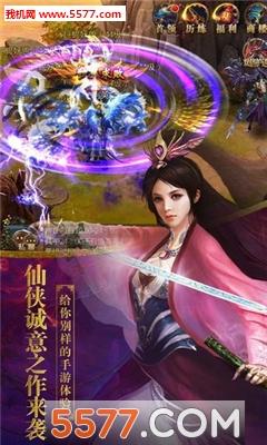 寻仙神剑官网版截图3