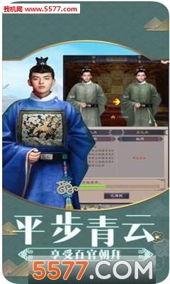 风流小王爷官网版截图1