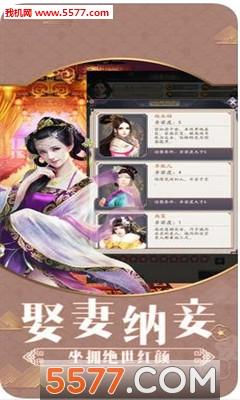风流小王爷官网版截图2