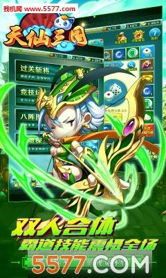 天仙三国手游苹果版无限元宝公益服截图2