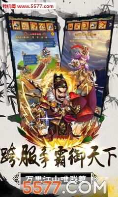 大秦帝国风云录最新版截图2