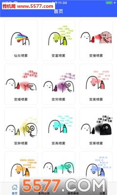百万种图片,欢迎使用 【软件特色】 表情分类;金馆长,鬼畜,猥琐猫图片