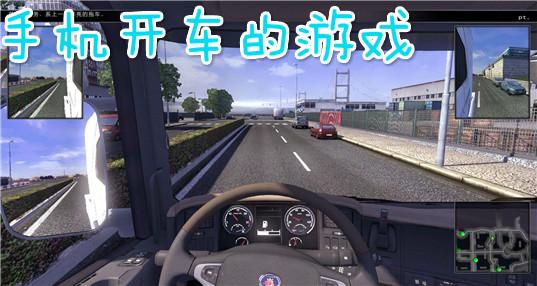 手机开车的游戏