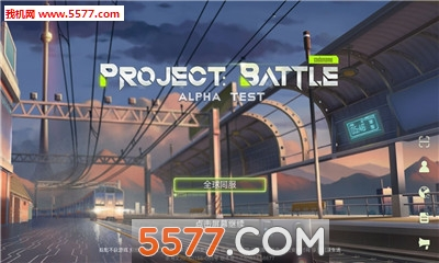 网易Project Battle手游截图2