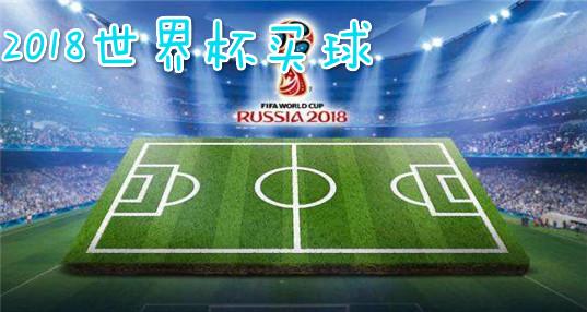 2018世界杯买球