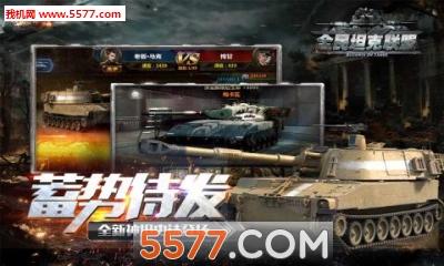 全民坦克联盟公测版截图2