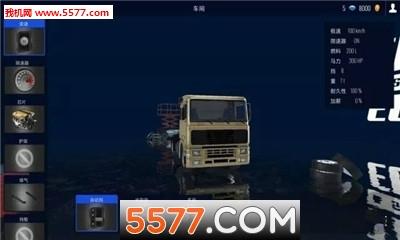 欧洲卡车模拟5安卓版截图1