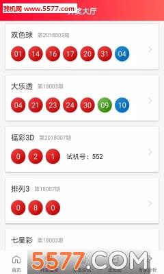 709彩票安卓版截图0