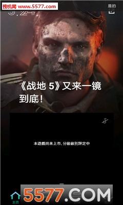 腾讯篝火营地安卓版截图2