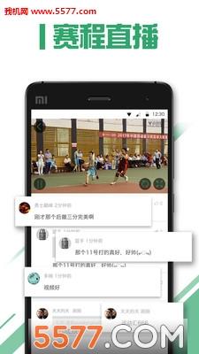 运动汇app截图3
